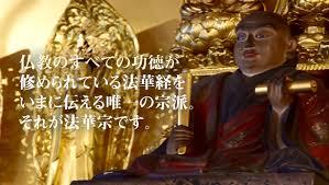 「法華宗」の画像検索結果
