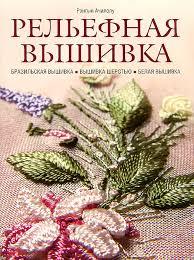 """Книга """"<b>Рельефная вышивка</b>"""" — купить в интернет-магазине ..."""