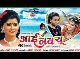 i love you film chhattisgarhi