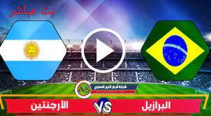 يلا شوت حصري يوتيوب .. بث مباشر مشاهدة مباراة البرازيل و الارجنتين بث مباشر  اليوم 05-09-