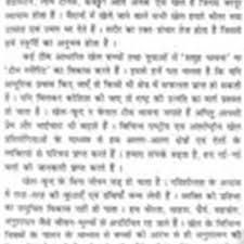 dehat ke roshan pehlu village life importance life essay in hindi    life