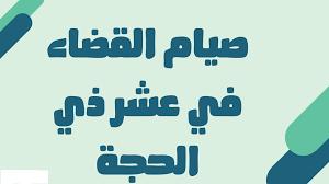 هل يجوز الجمع بين نية القضاء ونية صيام العشر من ذي الحجة