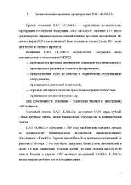 Отчет о производственной практике на ПАО КАМАЗ Отчёт по практике Отчёт по практике Отчет о производственной практике на ПАО КАМАЗ 4
