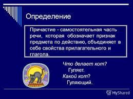 Презентация на тему ПРИЧАСТИЕ Курсовая работа Тетериной Л Н  3 Определение Причастие
