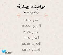 """مواقيت الصلاة - أبوظبي a Twitter: """"#مواقيت_الصلاه في مدينة ابوظبي ليوم  الجمعة:… """""""