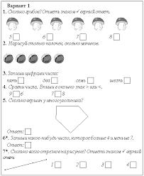 Рудницкая Виктория Контрольные работы по математике за i  1 й класс