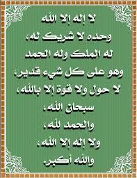 لا اله الا الله وحده لا شريك له له الملك وله الحمد وهو على كل شيء قدير لا  حول ولا قوة الا بالله