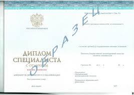 Бланки документов государственного образца ВПО и СПО В помощь  Образец диплома специалиста с отличием