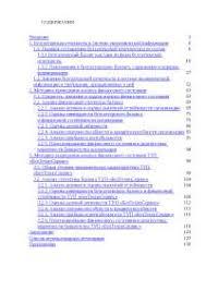 Бухгалтерский баланс и анализ фининсового состояния и  Бухгалтерский баланс и анализ фининсового состояния и кредитоспособности на примере ТУП Белтехносервис диплом по финансам скачать