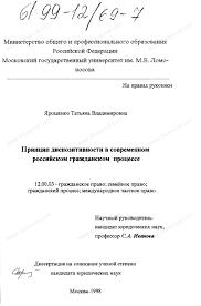 Диссертация на тему Принцип диспозитивности в современном  Диссертация и автореферат на тему Принцип диспозитивности в современном российском гражданском процессе dissercat