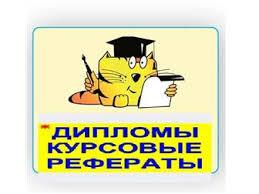 Нижний Новгород Дипломы Авторское выполнение до  Дипломы Авторское выполнение до 90% уникальности объявление n 29506526 Нижнего Новгорода