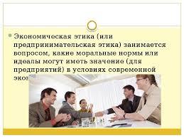 Реферат Деловая этика и этикет предпринимателей Предпринимательский этикет реферат