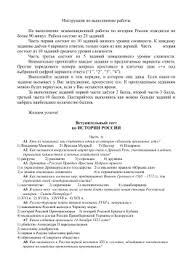 Итоговая контрольная по истории класс ДЕМО 10 класс ДЕМО ВСТУПИТЛЬНЫЙ ТЕСТ по истории России