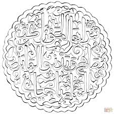 Islamic Coloring Pages On Islamic Coloring Pages Coloring Pages