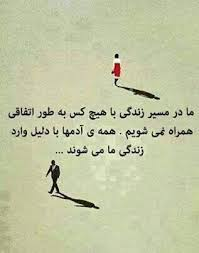 Beautiful Persian Quotes Best Of Farsi Quote Uploaded By Geonpi On We Heart It