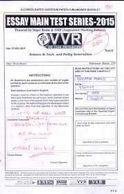 upsc ias essay test series top marks student copy excellent checked copy of our essay test series student test 6 deepak anand