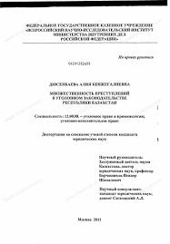 Диссертация на тему Множественность преступлений в уголовном  Диссертация и автореферат на тему Множественность преступлений в уголовном законодательстве Республики Казахстан dissercat