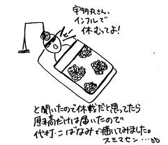 ライムスター宇多丸のお悩み相談室269憧れの上司20歳年上バツイチ