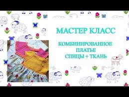 мастер класс // комбинированное платье // спицы + ткань - YouTube