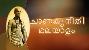 Chanakya Niti Malayalam Adhyayam 1