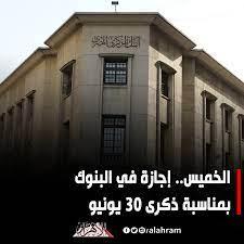 الأهرام | الخميس.. إجازة في البنوك... - الأهرام - Al-Ahram