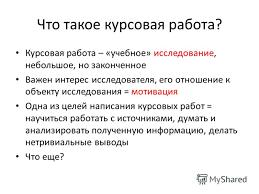Презентация на тему Методологический семинар по написанию  3 Что