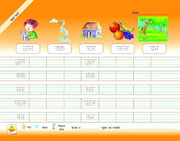 writing 2 letter words book ii hindi worksheets for cl handwriting creative grade 3