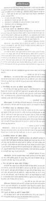 essay on pr eacute cis writing in hindi
