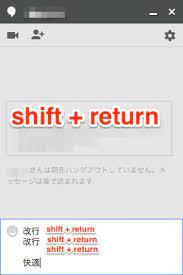 Google チャット 改行