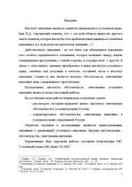 Обстоятельства смягчающие наказание Курсовая Курсовая Обстоятельства смягчающие наказание 3