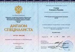 Купить оригинальный диплом в Новосибирске