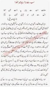 science k karishme essay in urdu poetry science ke karishme essay in urdu poetry science k karishme