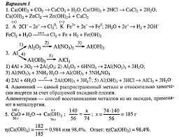 Готовые домашние задания по химии Школьные ГДЗ по химии гдз по химии