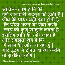 Hindi Motivational Thoughts With Pictures Hindi Quotes On Satguru Adorable Download Thoughts Of Life