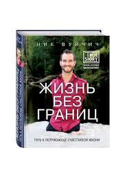 """Книга """"<b>Жизнь без границ</b>. <b>Путь</b> к потрясающе счастливой жизни ..."""