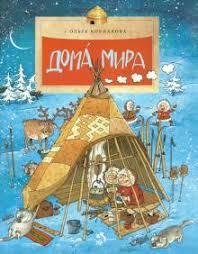 """<b>Книга</b>: """"Дома мира"""" - Ольга Колпакова. Купить <b>книгу</b>, читать ..."""