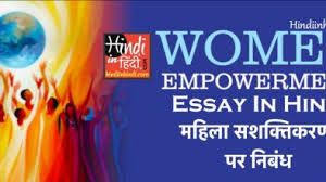 women empowerment essay archives hindi in hindi tag women empowerment essay