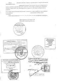 Консульская легализация документов Киев Украина легализация  Консульская легализация в посольствах