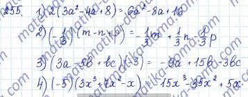 Номер алгебра класс алимов контрольные работы алгебра 7 класс алимов контрольные работы Номер 255 Номер 255
