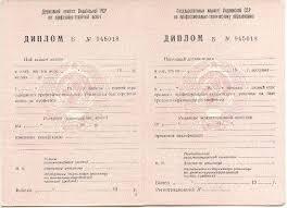Образцы дипломов о высшем образовании купить в Украине Диплом ПТУ до 1991 года