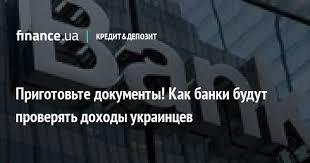 Приготовьте документы Как банки будут проверять доходы украинцев  Как банки будут проверять доходы украинцев Статьи finance ua