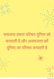 Arts Latest Motivational Quotes In Hindi For Students The Best Of