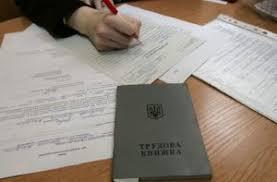 Пособие по безработице в Украине размер и порядок начисления kriza Каждый оставшийся без работы гражданин Украины имеет право на государственную компенсацию в виде пособия по безработице Какой будет сумма выплат в 2017