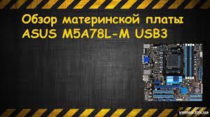 Обзор review of system board <b>ASUS M5A78L</b>-<b>M</b> USB3 - YouTube