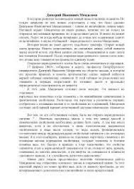 Дмитрий Иванович Менделеев конспект Химия docsity Банк  Дмитрий Иванович Менделеев конспект Химия