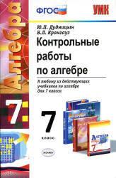 Контрольные работы по алгебре класс Дудницын Ю П Кронгауз В  Издательство
