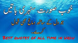 Best Quotes Of All Time Amazing Quotes Beautiful Quotes In Urdu