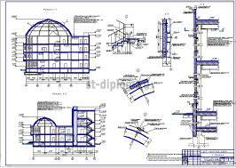 Дипломный проект по строительству на тему Торгово офисный центр  3 Разрезы узлы