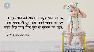 Cute Baby Quote In Hindi All Wishes Images Images For Whatsapp