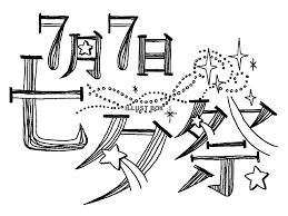 無料イラスト 七夕祭文字3